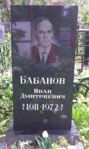 babanov