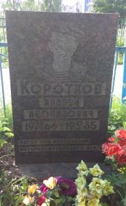 korotkov