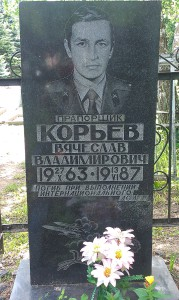 koryev