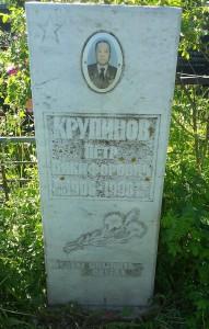 krupinov