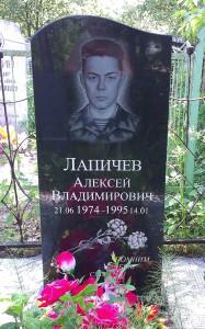 lapichev
