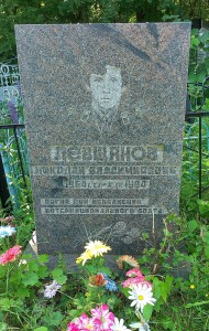 levshanov