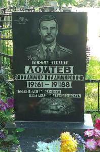 lomtev