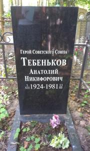 tebenkov